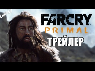 Far Cry Primal | Новый Трейлер [2016] Русская озвучка