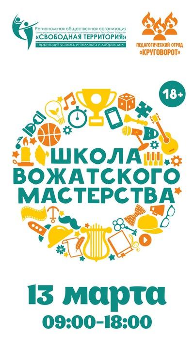 ОТКРЫТАЯ ШКОЛА ВОЖАТСКОГО МАСТЕРСТВА   ВКонтакте