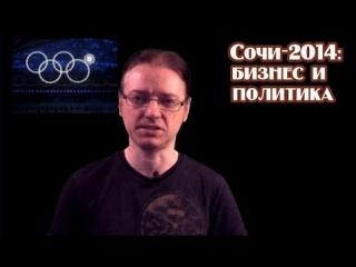 Олимпийские игры: просто бизнес и политика