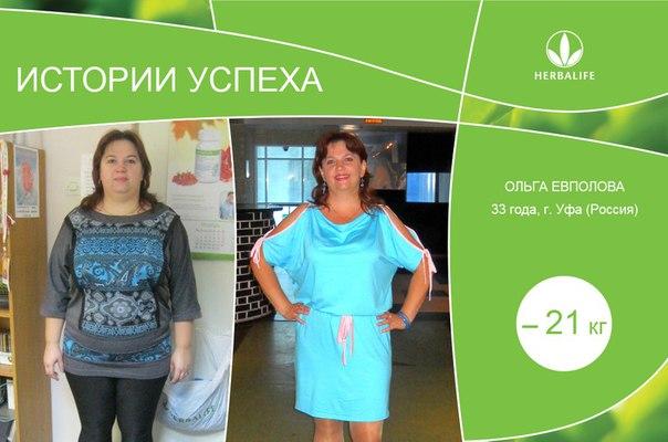 Секреты Похудения С Гербалайф. Гербалайф для похудения. Отзывы, как правильно принимать чай, коктейли, результаты, фото до и после