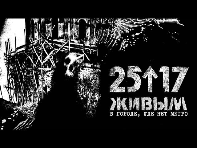 25/17 Живым (В городе, где нет метро)