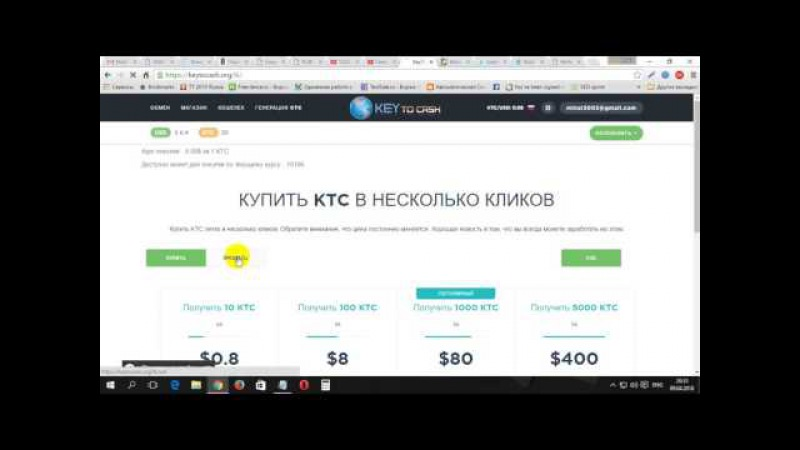 Зарабатываем 200$ в месяц в KeyToCash