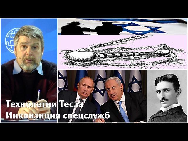 Георгий СИДОРОВ Технология Тесла Инквизиция спецслужб Израиля и англосаксов