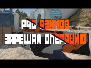 P90 Азимов зарешал операцию (Wildfire)