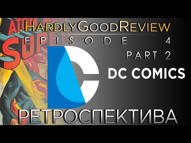 Атомный человек против Супермена 1950 Ретроспектива HardlyGoodReview Episode 4 2