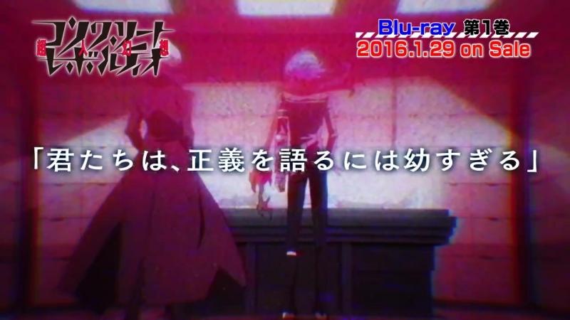 Concrete Revolutio: Choujin Gensou/Бетонная революция: Сверхчеловеческая фантазия