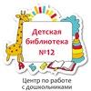 Детская библиотека №12 Тольятти