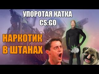 CS:GO УПОРОТАЯ КАТКА - НАРКОТИК В ШТАНАХ (#3)