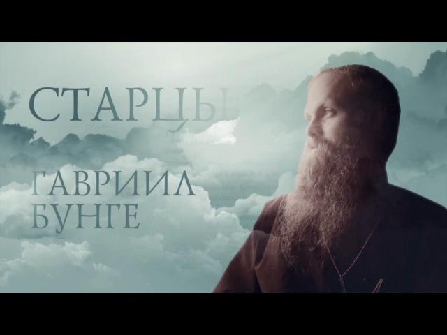 Документальный сериал Старцы Схиархимандрит Гавриил Бунге