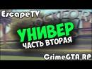 |CrimeGTA RP| 3 Универ (часть вторая) |EscapeTV|
