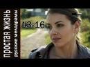 Простая жизнь 13 14 15 16 серии 16 мелодрама 2013 Россия 12