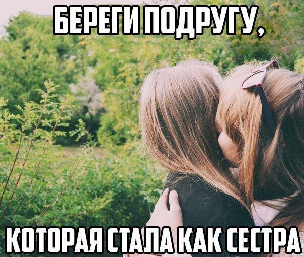 Я тебя люблю как подругу картинки