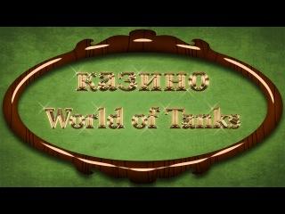 ♠♣ Казино World of Tanks ♥♦ # 10