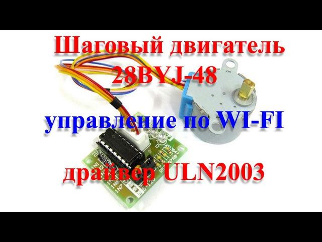 Шаговый двигатель 28BYJ 48 и ULN2003 управляем через BLYNK