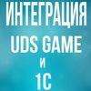 Интеграция UDS GAME и 1С