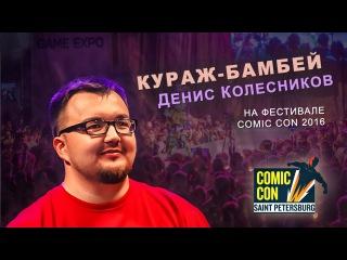 Кураж-Бамбей | Денис Колесников на Comic Con 2016
