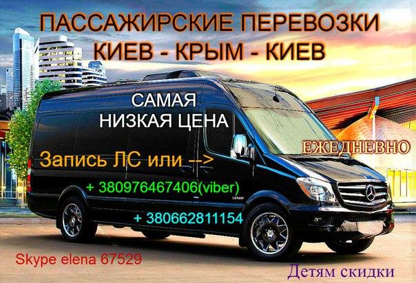 Пассажирские перевозки из киева в крым услуги строительного оборудования