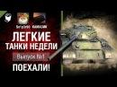 Легкие танки недели Выпуск №1 от Sn1p3r 90 и КАМАЗИК World of Tanks