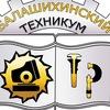 Balashikhinsky Tekhnikum