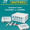 Аппараты лазерной терапии - Матрикс, Лазмик