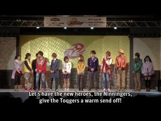 Shuriken Sentai Ninninger Meeting