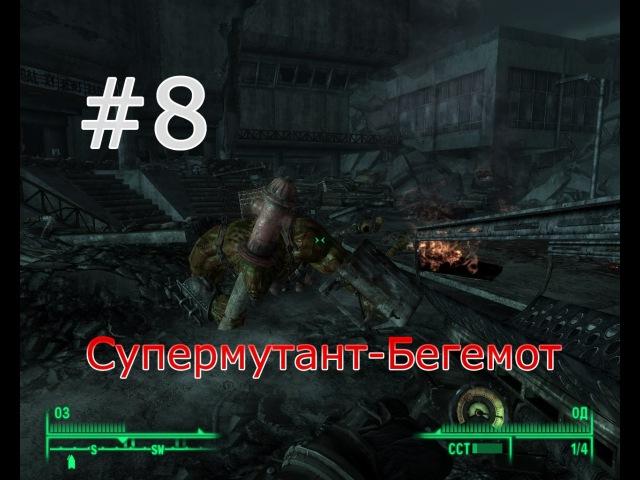 Fallout 3 - Супермутант-Бегемот