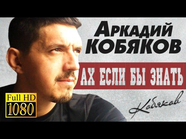 ПРЕМЬЕРА 2015 Аркадий КОБЯКОВ Ах если бы знать HD