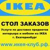 ИКЕА Нижневартовск, Мегион, Излучинск| Доставка