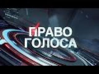 Право Голоса - Эфир от 03/02/16 Сдержать Россию