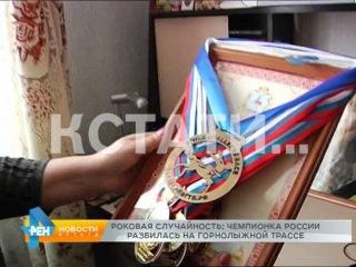 Нижегородка, ставшая чемпионкой России по пара-ски разбилась на тренировочной трассе