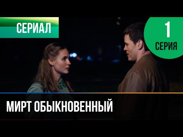 ▶️ Мирт обыкновенный 1 серия Мелодрама Фильмы и сериалы Русские мелодрамы