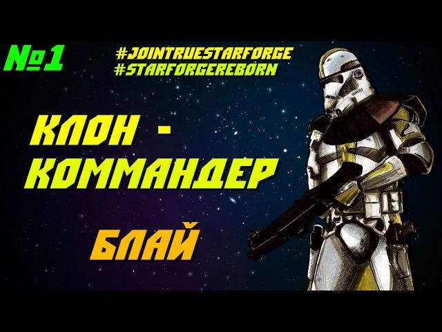 Звездные Войны истории | Коммандер Блай | Star Wars history