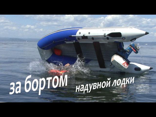 Как перевернуть лодку и выжить !