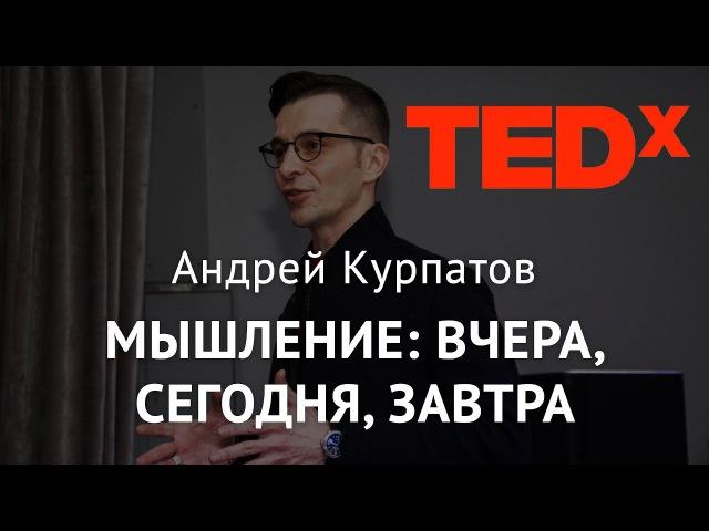 TEDx | Мышление Вчера, сегодня, завтра. Андрей Курпатов