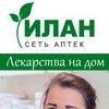 Аптека ИЛАН - источник здоровья!