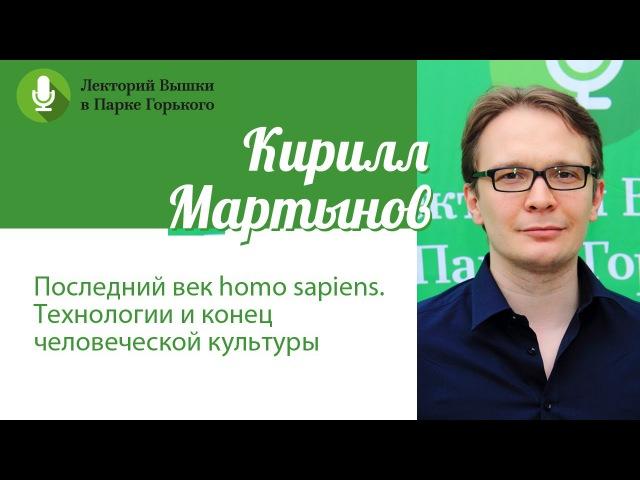 Кирилл Мартынов Последний век homo sapiens Технологии и конец человеческой культуры