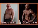 Финальная трансформация жиробаса ФМ4М 8 из 8 ДО и ПОСЛЕ Как ПОХУДЕТЬ