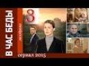 Мини сериал В час беды 3 серия