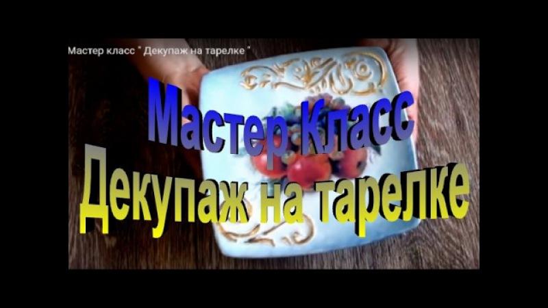 Мастер класс Декупаж на тарелке Фирдаус Батдалова