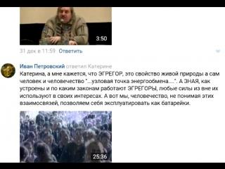 Потоки восходящие-нисходящие, Эгрегоры -  диалог Русалова Катерина - Петровский Иван