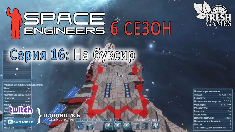Space Engineers S6E16 На буксир