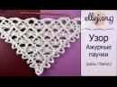 Ажурные Паучки узор крючком • Шаль мини шаль бактус • Crochet Lacy spiders shawl