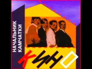 Альбом Начальник Камчатки 1984 Виктор Цой группа Кино