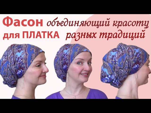 Как красиво завязать платок на голове осенью Как завязать павлопосадский платок с объемным затылком