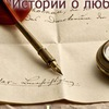 "Альманах ""Истории о любви"""