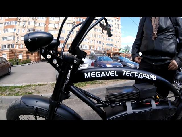 Отзыв об электровелосипеде Megavel BigBoy