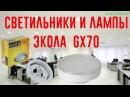 Обзор светильников и ламп Экола GX70. Зачем они нужны и что внутри