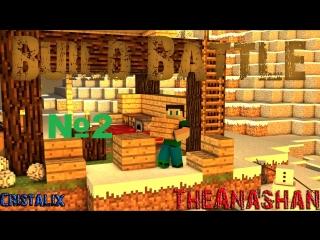 Трофей, кружка и coca cola в minecraft! cristalix build battle #2