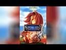 Король Лев 2 Гордость Симбы (1998)   The Lion King II: Simba's Pride