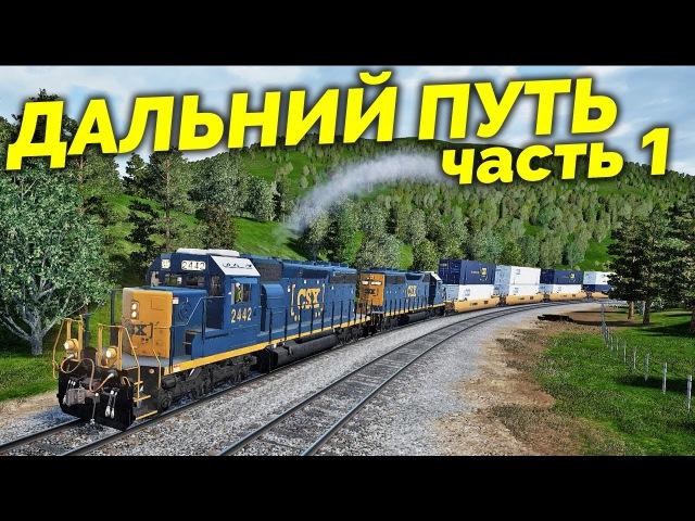 Train Sim World Дальний путь CSX Heavy Haul часть 1